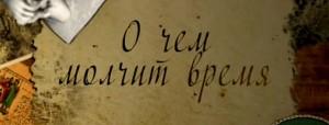 MolchitVremya