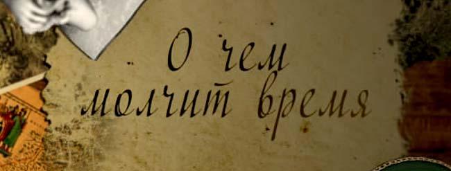 MolchitVremya1