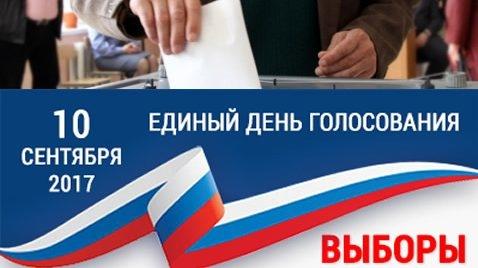 удачно итоги единого дня голосования 10 сентября рот