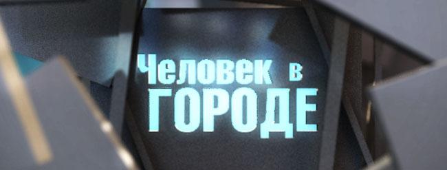 Chelovek-v-gorode1