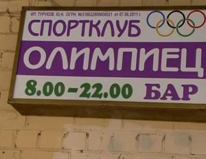 Sportklub Olimpiec