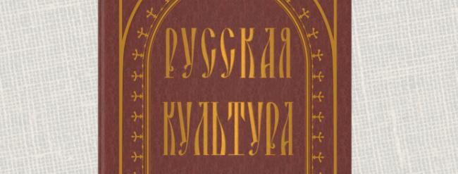 RusKult
