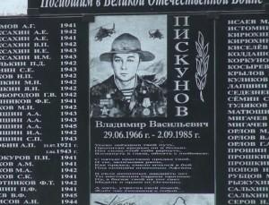 V pamyat o soldate